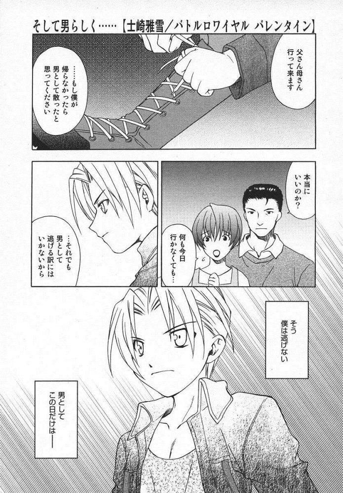 【エロ漫画】BATTLEROYALE VALENTNE【無料 エロ同人】 (1)