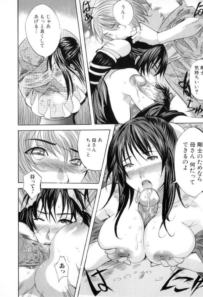 【エロ漫画】南方秘儀【無料 エロ同人】 (10)