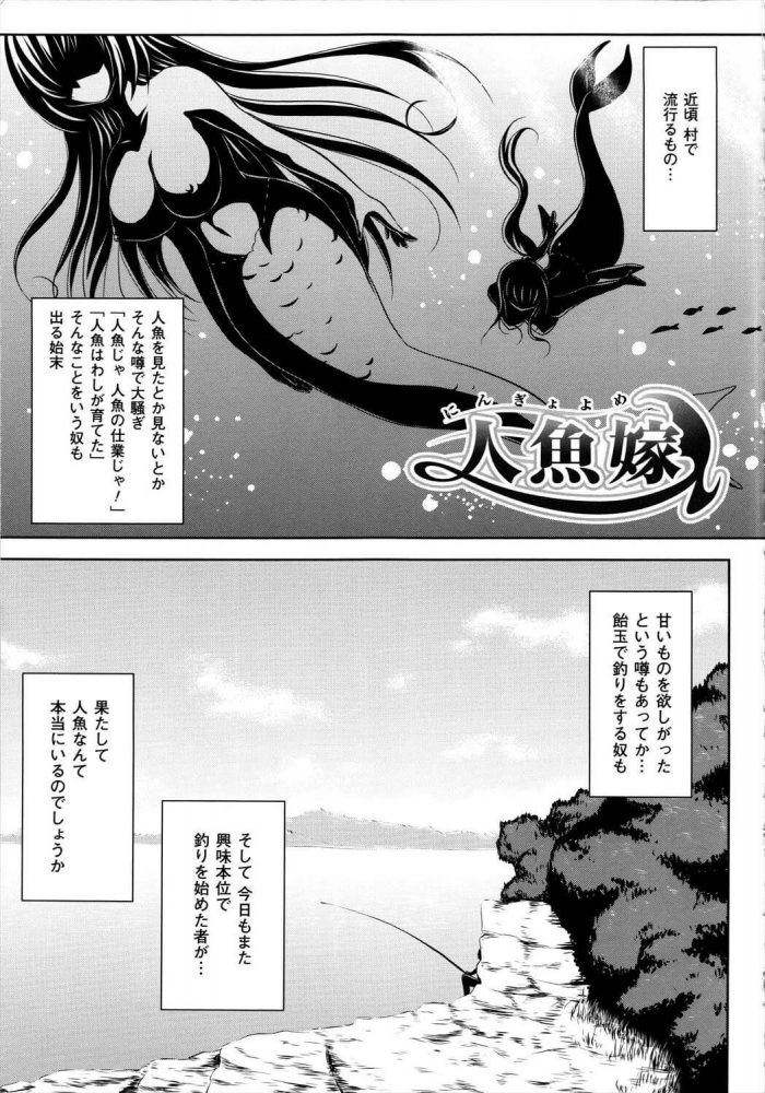 【エロ漫画】人魚嫁【無料 エロ同人】 (1)