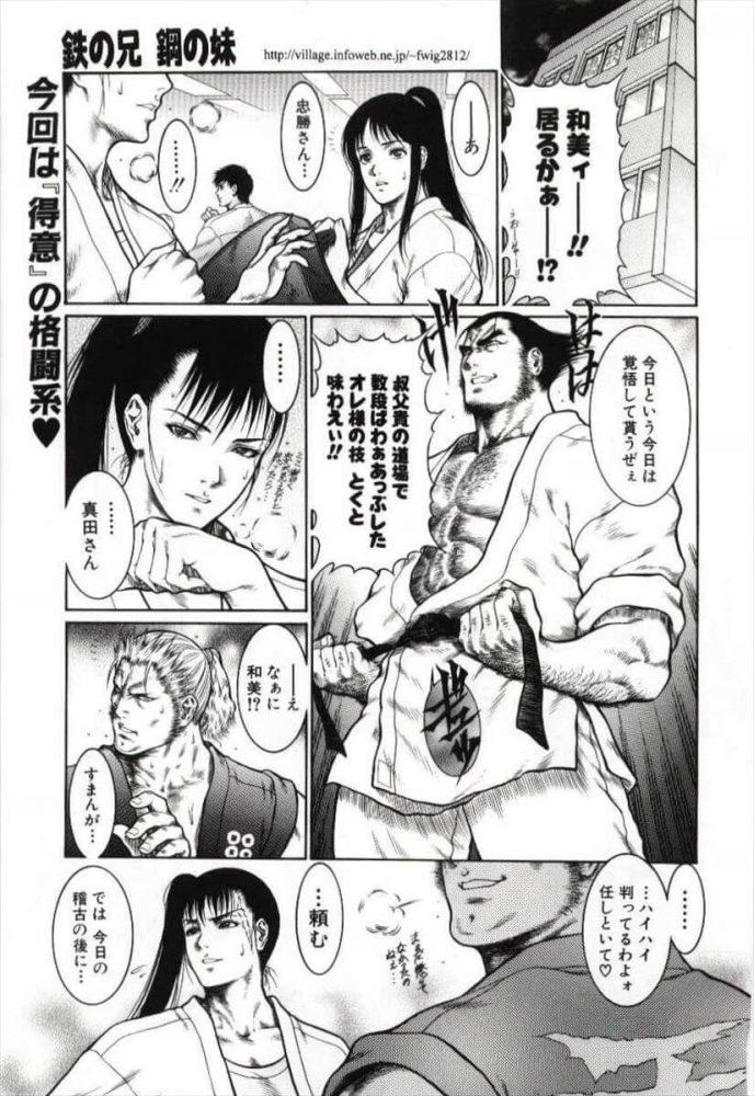 【エロ漫画】鉄の兄 鋼の妹【無料 エロ同人】 (1)