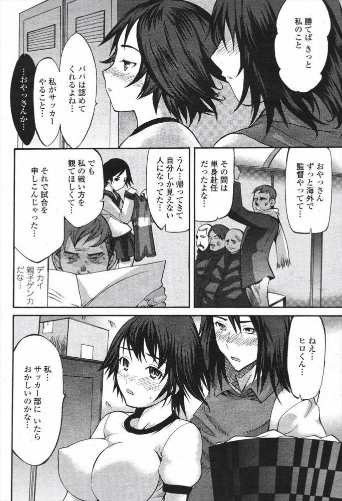 【エロ漫画】いとしの軍曹さん【無料 エロ同人】 (4)