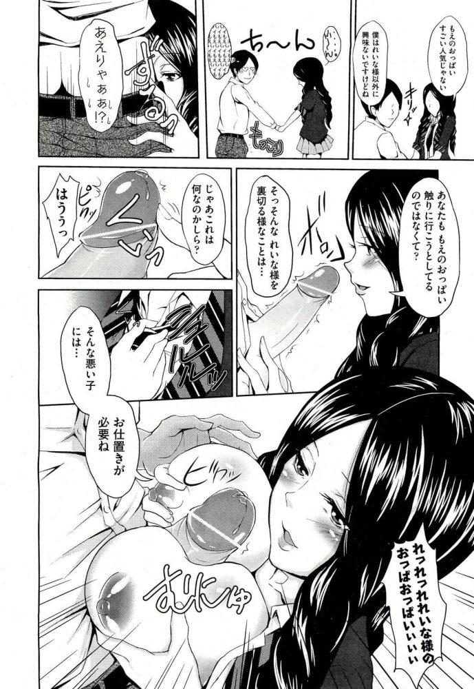 【エロ漫画】Hな快感美少女48【無料 エロ同人】 (8)