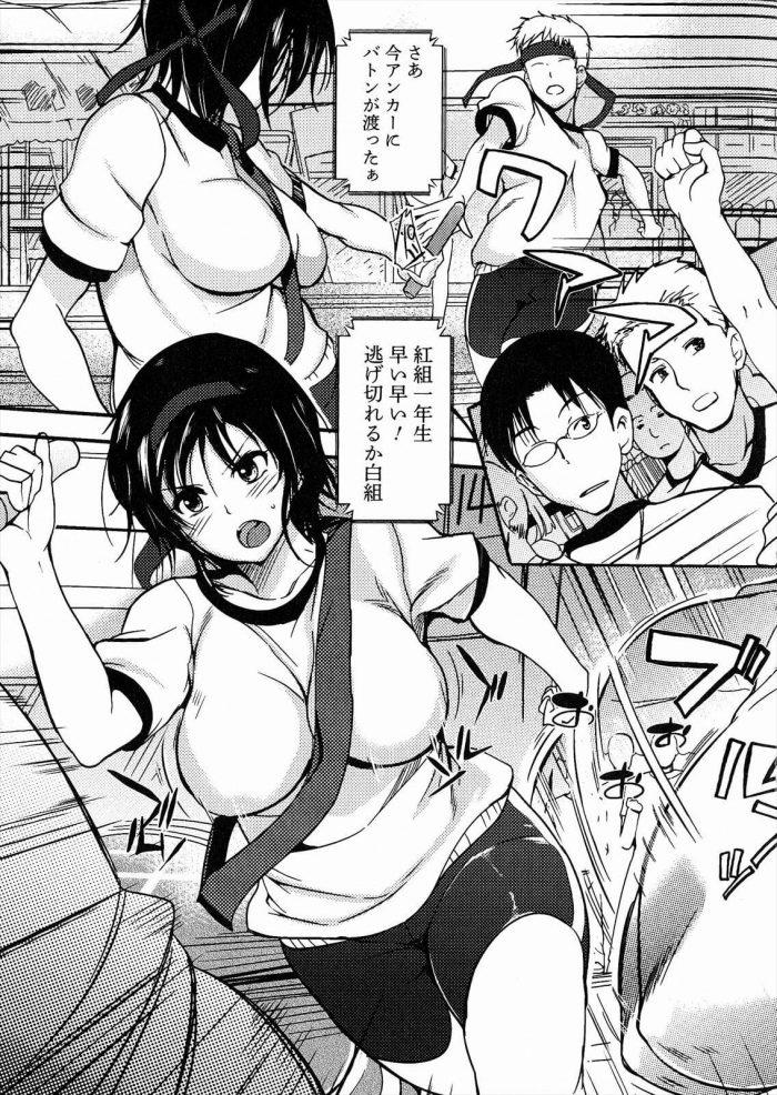 【エロ漫画】恋愛救求薬【はんぺら エロ同人】 (1)