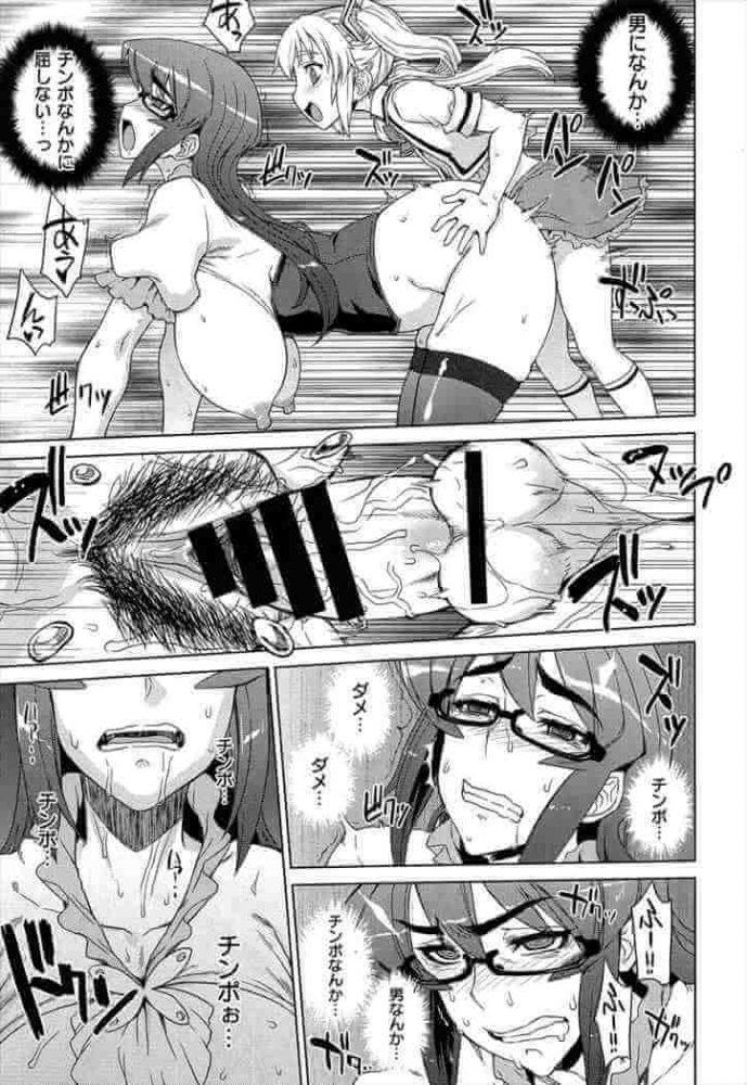 【エロ漫画】わなわな【無料 エロ同人】 (21)