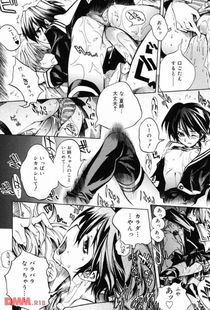 【エロ漫画】Swing Out Sisters#1【無料 エロ同人】 (12)