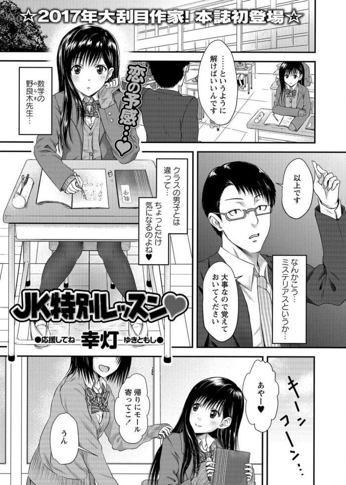 【エロ漫画】JK特別レッスン♡【無料 エロ同人】 (1)
