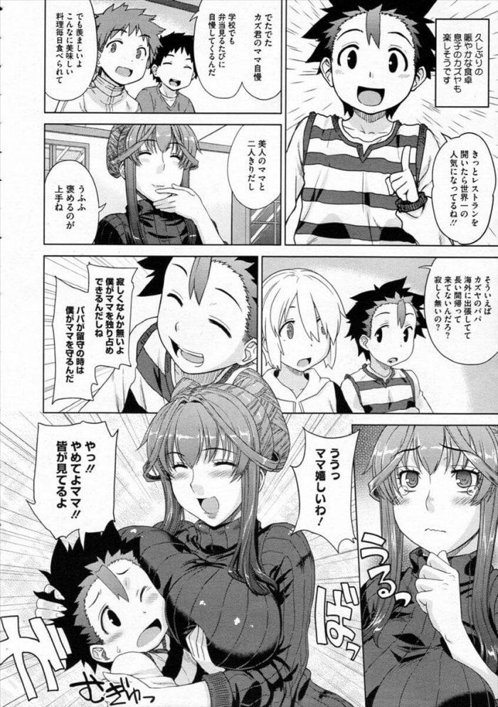 【エロ漫画】おとまり会【無料 エロ同人】 (26)