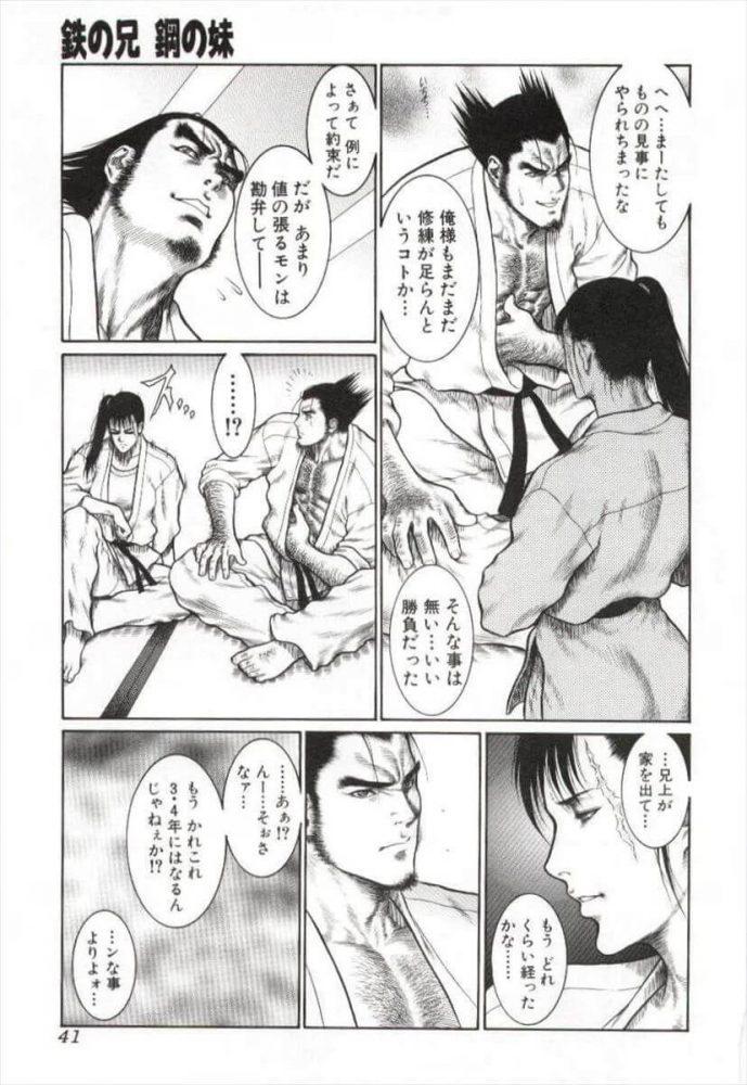 【エロ漫画】鉄の兄 鋼の妹【無料 エロ同人】 (5)