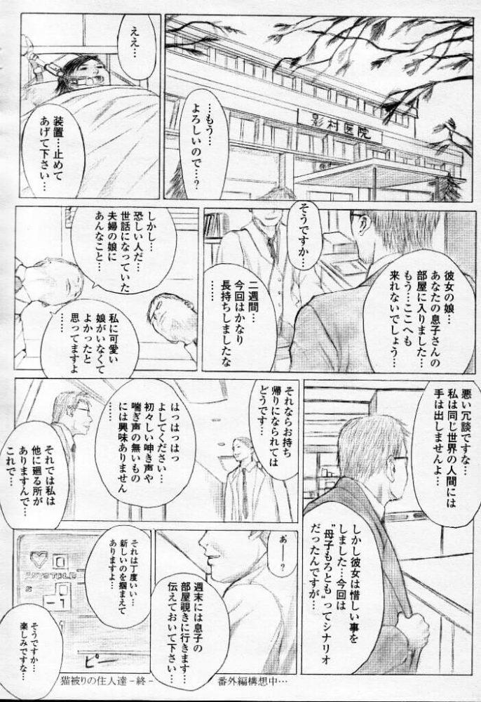 【エロ漫画】猫被りの住人達【無料 エロ同人】 (48)