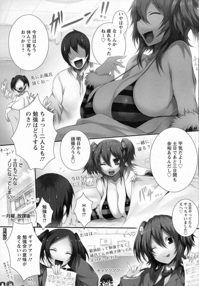 【エロ漫画】肉食♥彼女っぱい/3P♂×♀♀彼女っぱい ★でっかいおっぱい×2人分で4つ!?【無料 エロ同人】 (28)