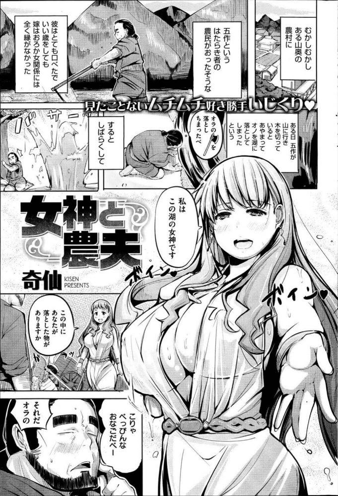 【エロ漫画】女神と農夫【無料 エロ同人】 (1)