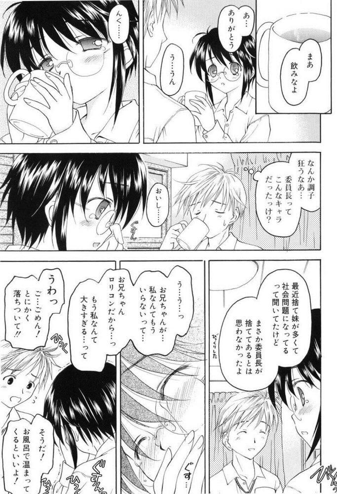【エロ漫画】Stay second 全2話【無料 エロ同人】 (3)