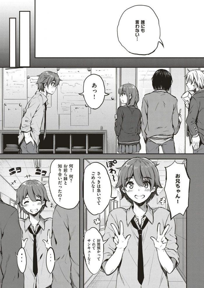【エロ漫画】アタシじゃないのに…【無料 エロ同人】 (24)