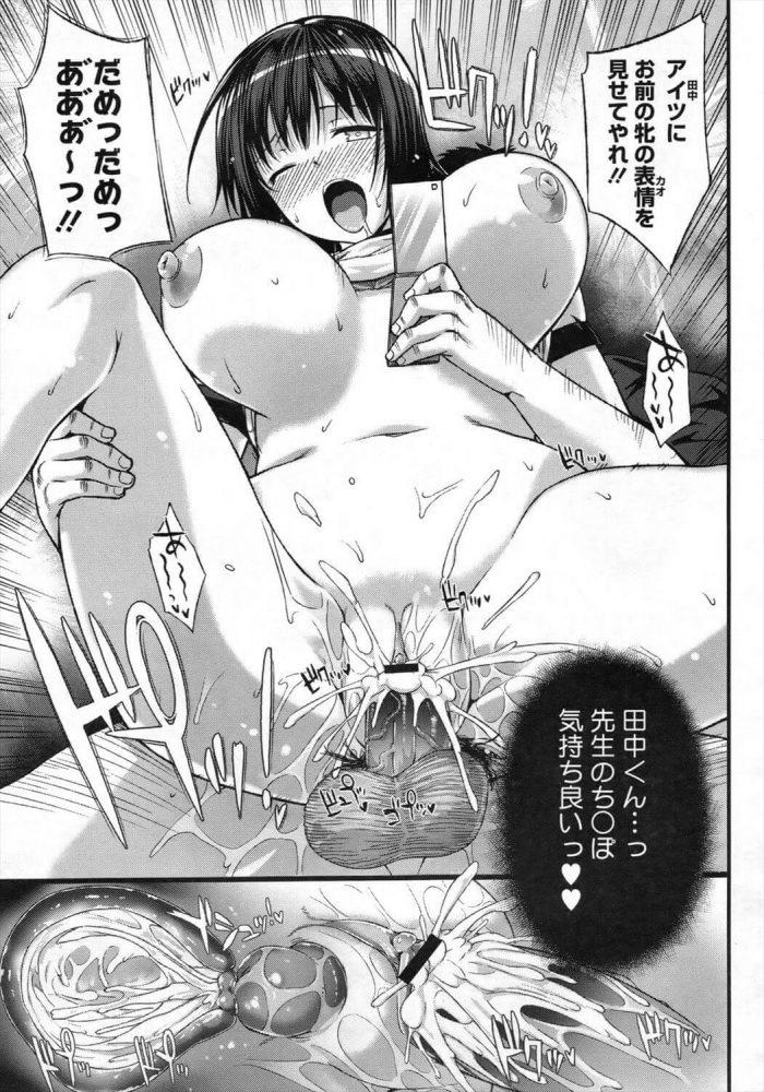【エロ漫画】教性課外指導【無料 エロ同人】 (25)