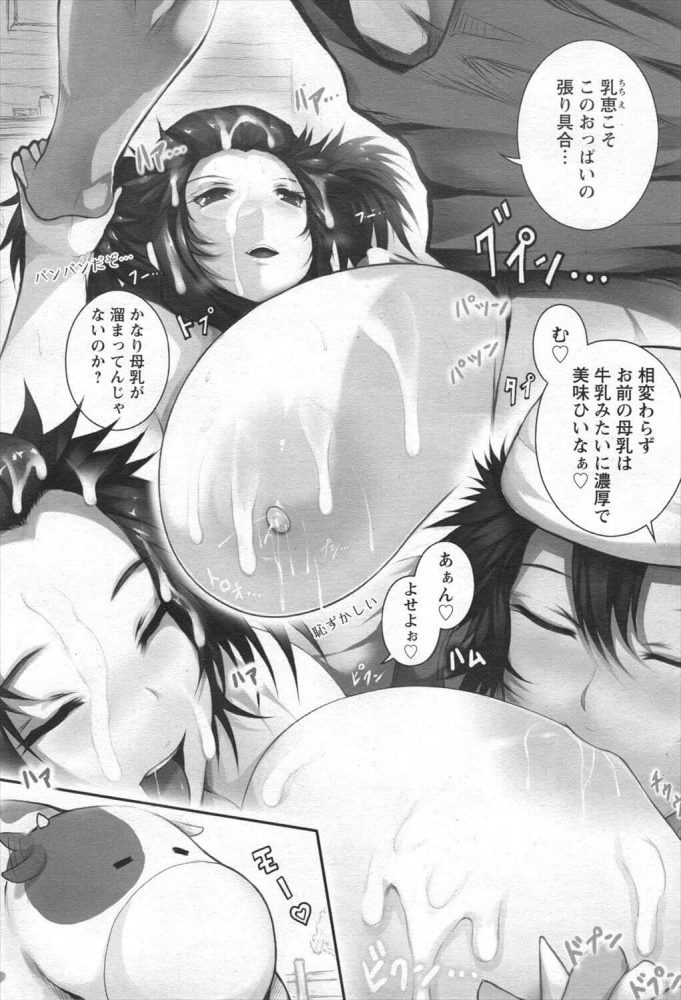 【エロ漫画】愛の牧場 搾乳っぱい【無料 エロ同人】 (3)