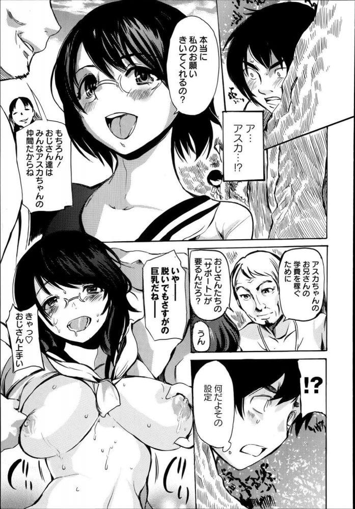 【エロ漫画】妹はザーメンビッチ♡【無料 エロ同人】 (7)