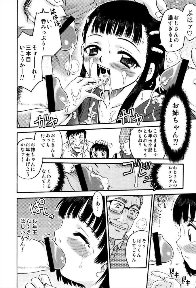 【エロ漫画】お年玉大作戦!【無料 エロ同人】 (11)