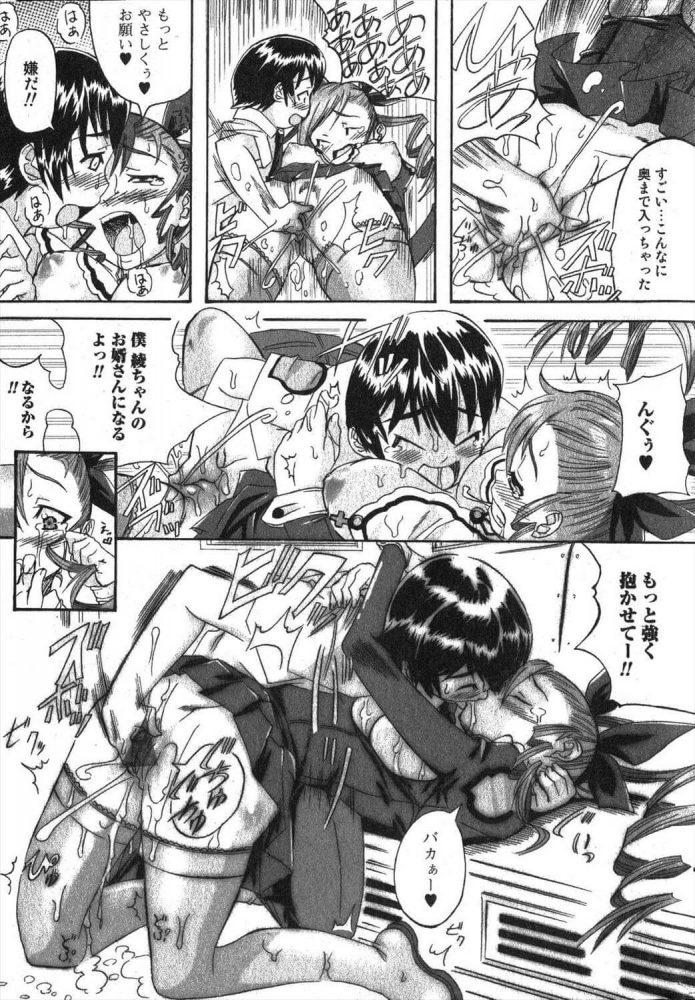 【エロ漫画】約束は思い出とともに【はるるん エロ同人】 (11)