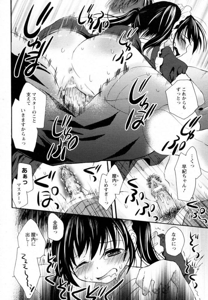 【エロ漫画】濡れ色喫茶店【無料 エロ同人】 (18)