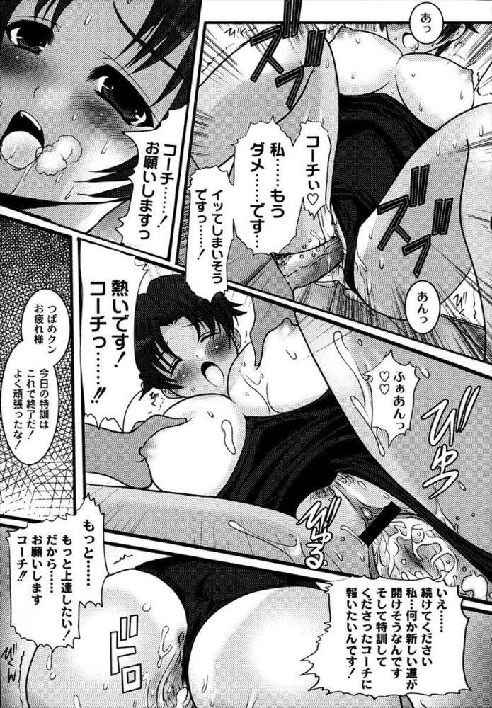 【エロ漫画】めどれす!【無料 エロ同人】 (16)