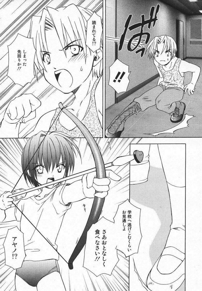 【エロ漫画】BATTLEROYALE VALENTNE【無料 エロ同人】 (5)