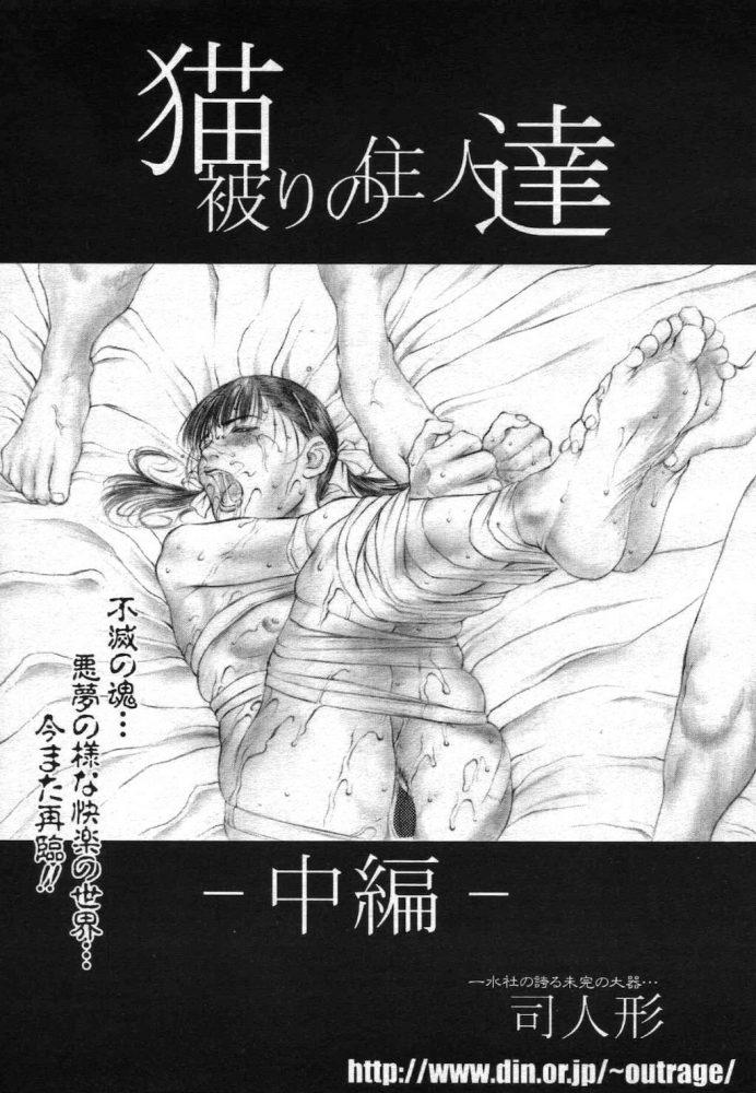 【エロ漫画】猫被りの住人達【無料 エロ同人】 (18)