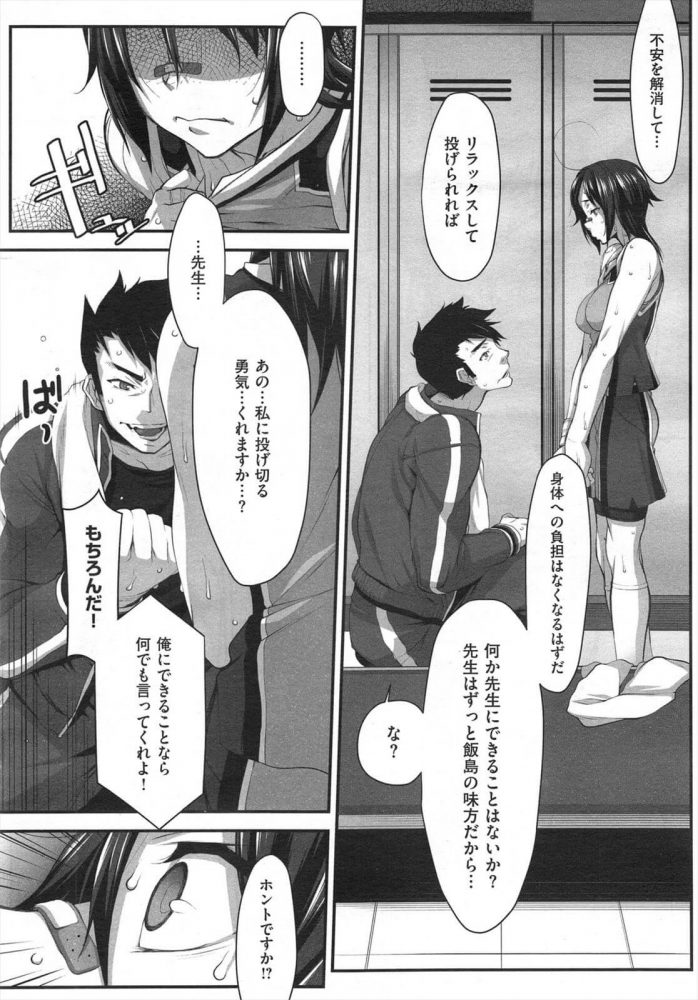 【エロ漫画】ももいろクローザー【無料 エロ同人】 (4)