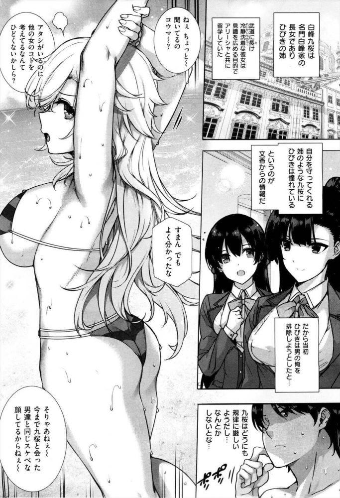 【エロ漫画】天使学園の海姦授業【無料 エロ同人】 (11)