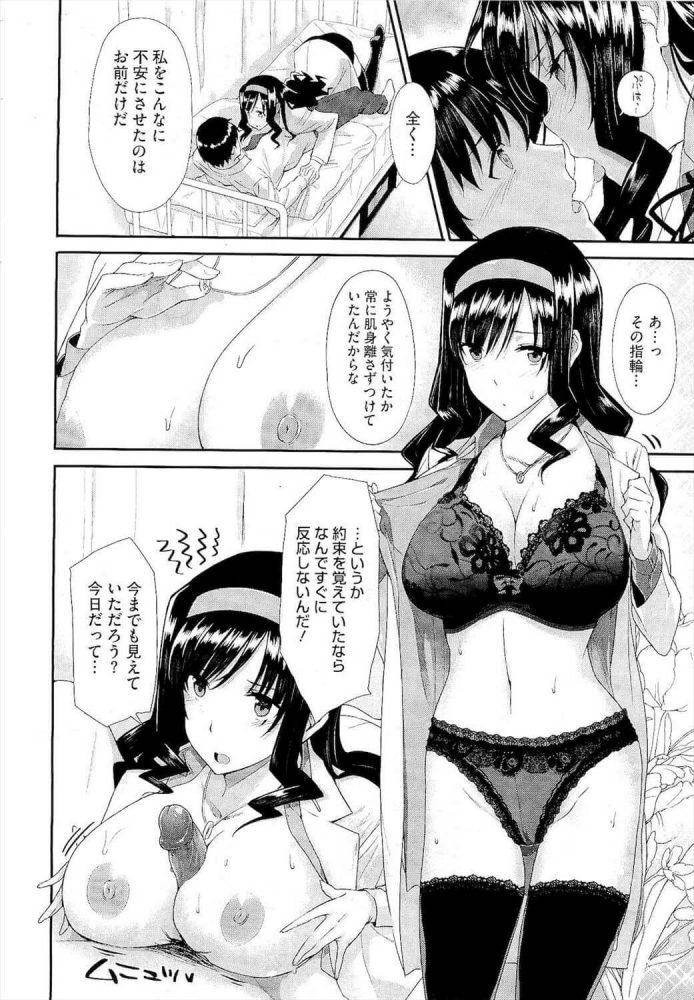 【エロ漫画】秘密レンアイ相談【無料 エロ同人】 (12)