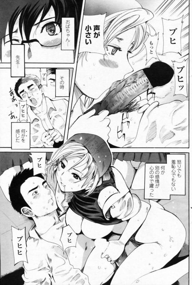 【エロ漫画】逆レイプ刑【無料 エロ同人】 (7)