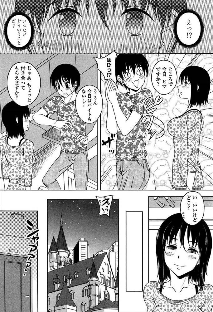 【エロ漫画】Angel Whisper【無料 エロ同人】 (4)