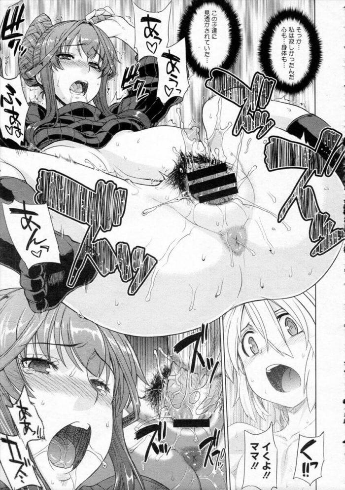【エロ漫画】おとまり会【無料 エロ同人】 (45)