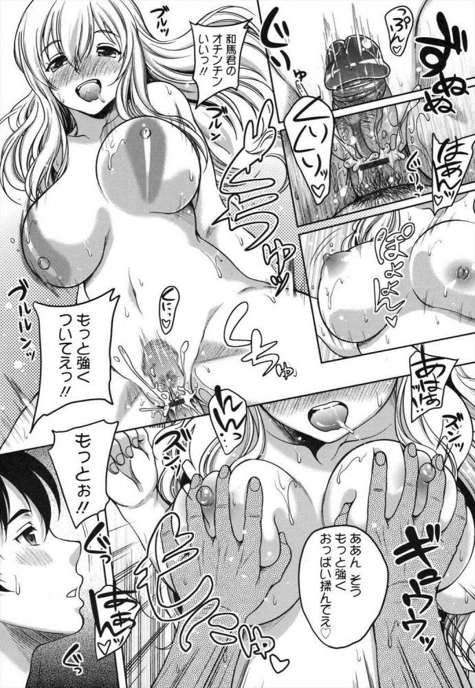 【エロ漫画】again【無料 エロ同人】 (12)