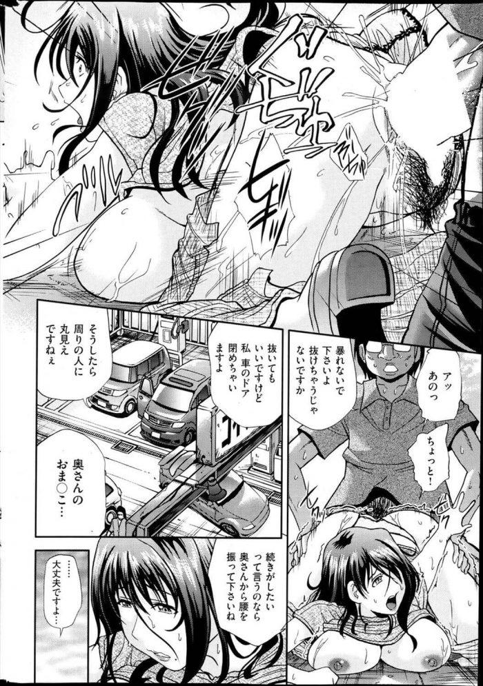 【エロ漫画】奥様ウォッシュ!【無料 エロ同人】 (10)
