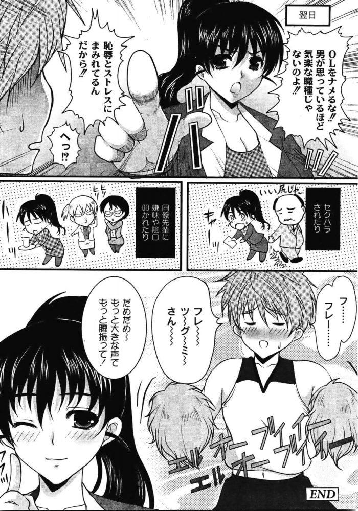 【エロ漫画】ちあかの【無料 エロ同人】 (16)