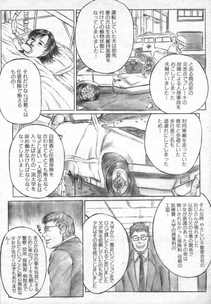 【エロ漫画】猫被りの住人達【無料 エロ同人】 (17)
