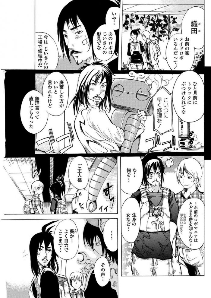 【エロ漫画】電子少女の刻印【無料 エロ同人】 (1)