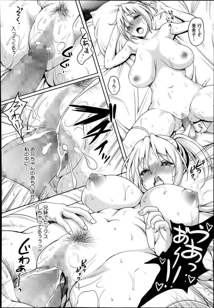 【エロ漫画】リアル【無料 エロ同人】 (8)