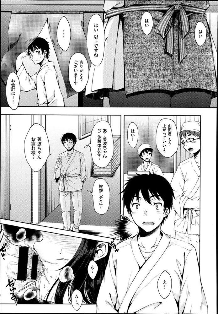 【エロ漫画】白玉こんぺいとう【無料 エロ同人】 (3)