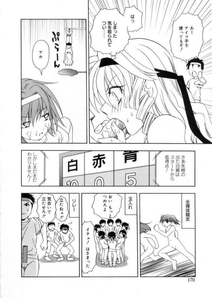 【エロ漫画】超運動会【無料 エロ同人】 (6)