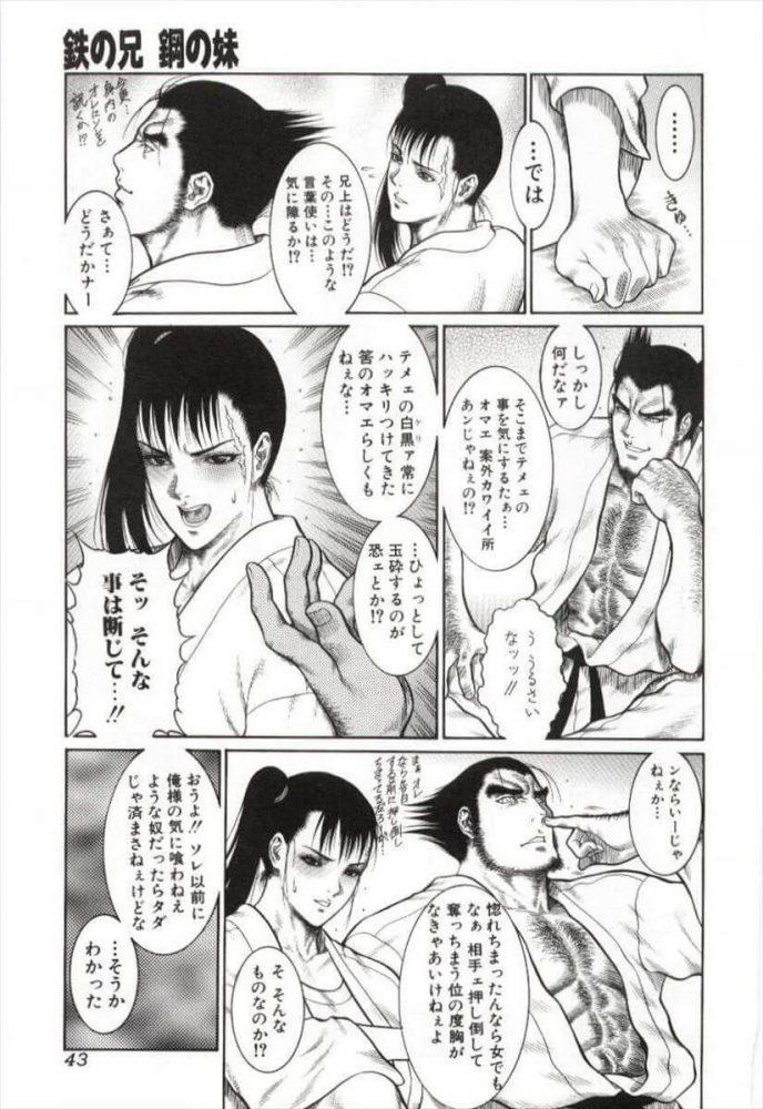 【エロ漫画】鉄の兄 鋼の妹【無料 エロ同人】 (7)