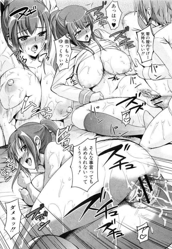 【エロ漫画】始めていっしょ【無料 エロ同人】 (9)