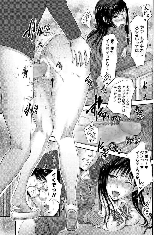 【エロ漫画】JK特別レッスン♡【無料 エロ同人】 (21)