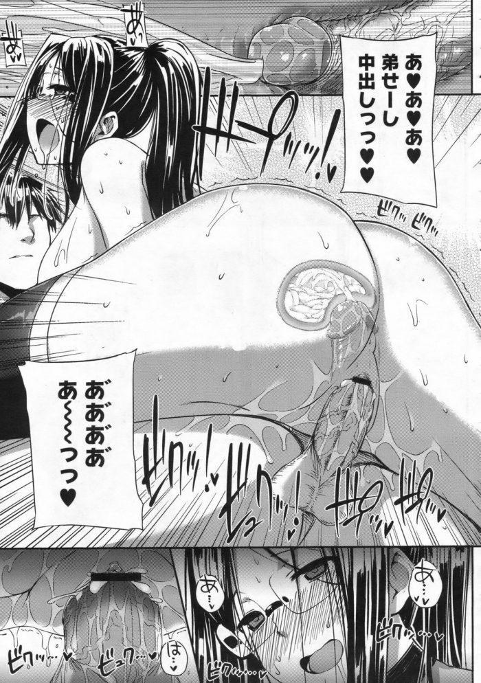 【エロ漫画】剣崎先生の性事情【無料 エロ同人】 (23)