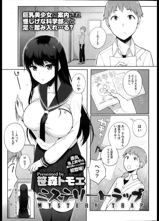 【エロ漫画】ミステリートラップ【無料 エロ同人】 (1)