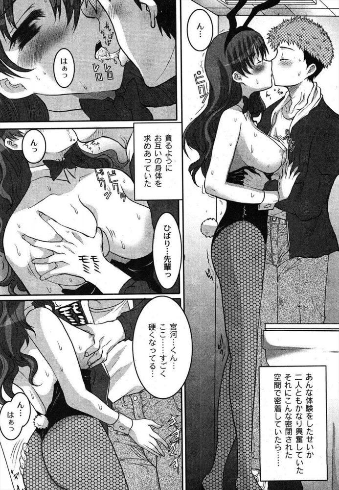 【エロ漫画】ばにらぶ【無料 エロ同人】 (11)