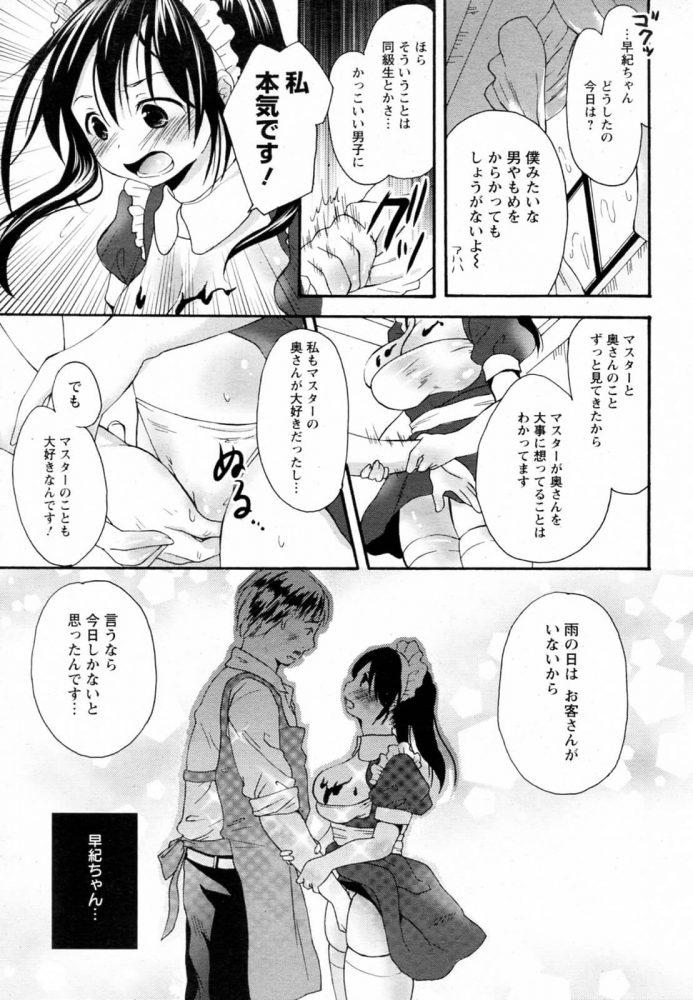 【エロ漫画】濡れ色喫茶店【無料 エロ同人】 (7)