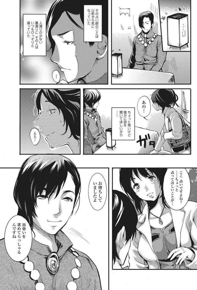 【エロ漫画】ヒメゴト【無料 エロ同人】 (3)