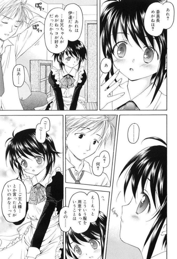 【エロ漫画】Stay second 全2話【無料 エロ同人】 (5)
