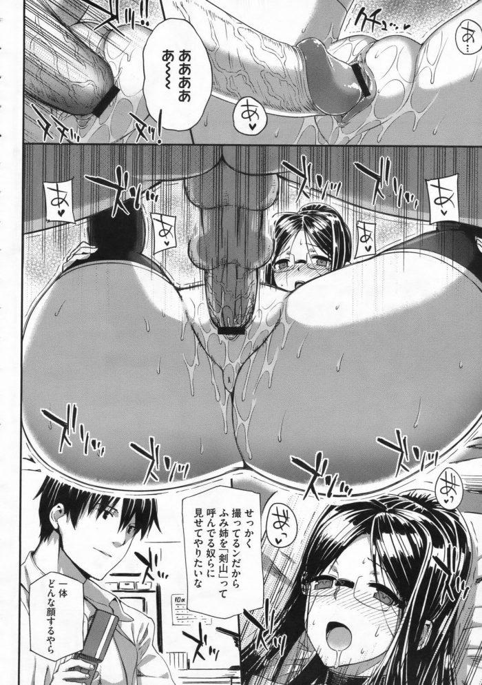 【エロ漫画】剣崎先生の性事情【無料 エロ同人】 (14)